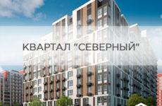 Соотношение цены и качества в ЖК «Северный» от ПИК