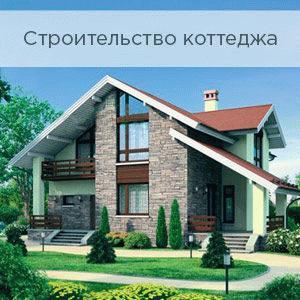 Строительство застройщиками загородных коттеджей «под ключ»
