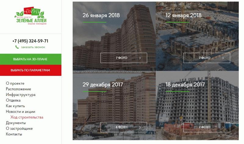 """Ход строительства ЖК """"Зеленые аллеи"""""""