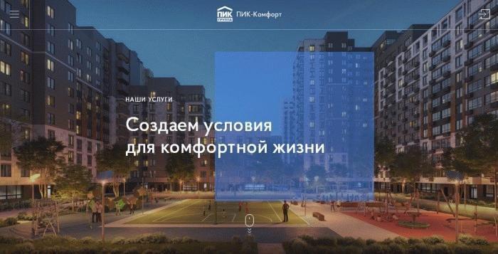 """Компания """"ПИК -Комфорт"""" на официальном сайте"""