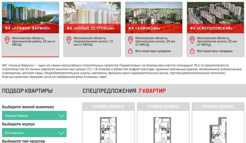 Официальный сайт компании застройщика «СУ 22»