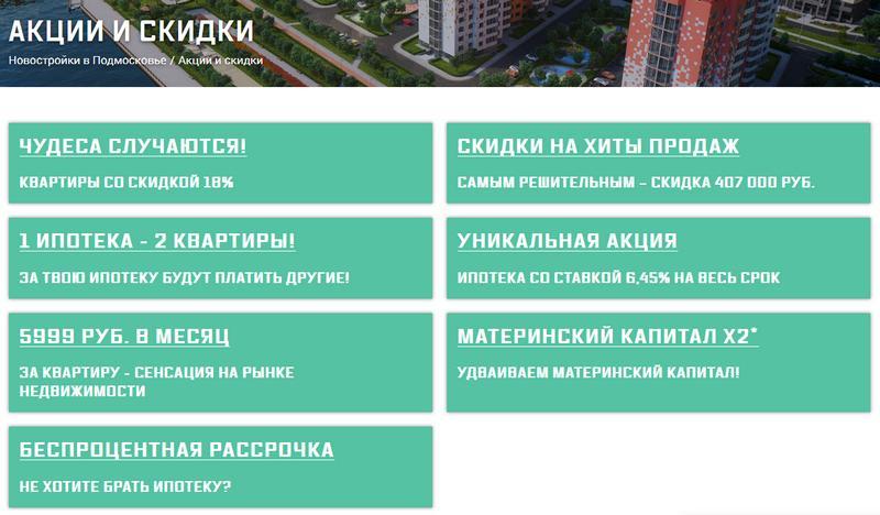 Акции и скидки от строительной компании «СУ 22»