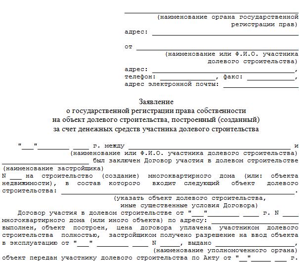 Договор долевого участия