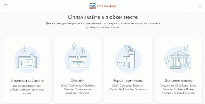 "Способы оплаты услуг ЖКХ через сервис ""ПИК -Комфорт"""