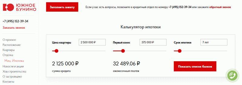 Ипотечный калькулятор для покупки квартир ЖК «Южное Бунино»