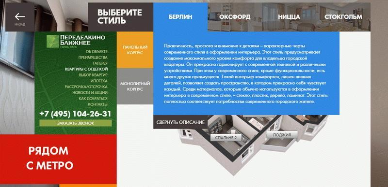 Отделка квартир ЖК «Переделкино Ближнее»