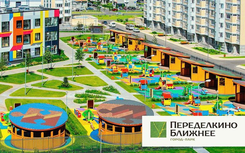 Детская площадка ЖК «Переделкино Ближнее»
