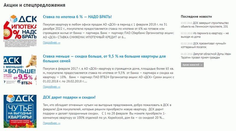 Акции от ДСК Воронеж