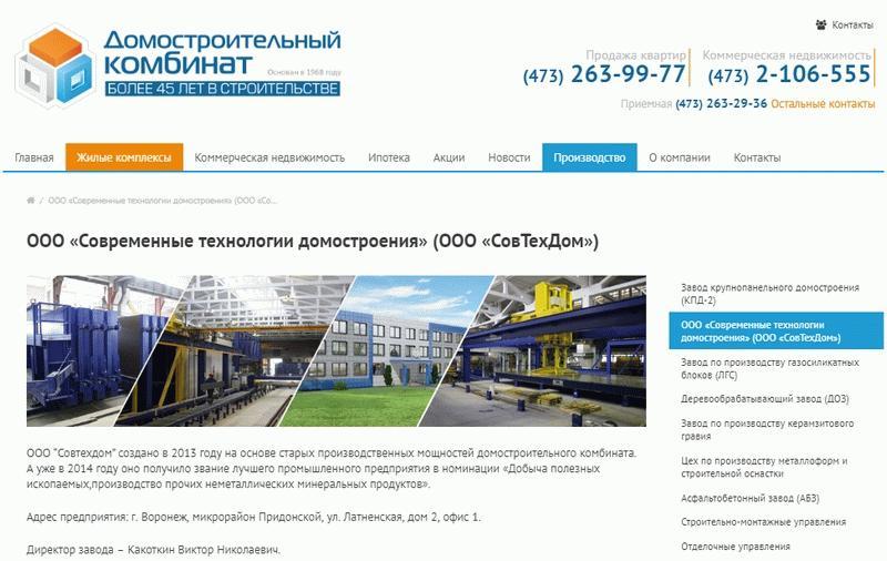 Технологии строительства ДСК Воронеж
