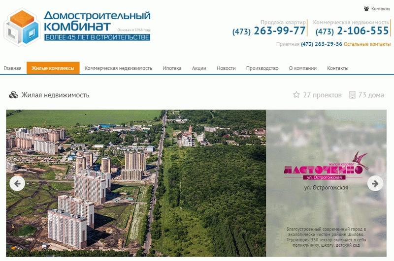 Строящиеся объекты ДСК Воронеж