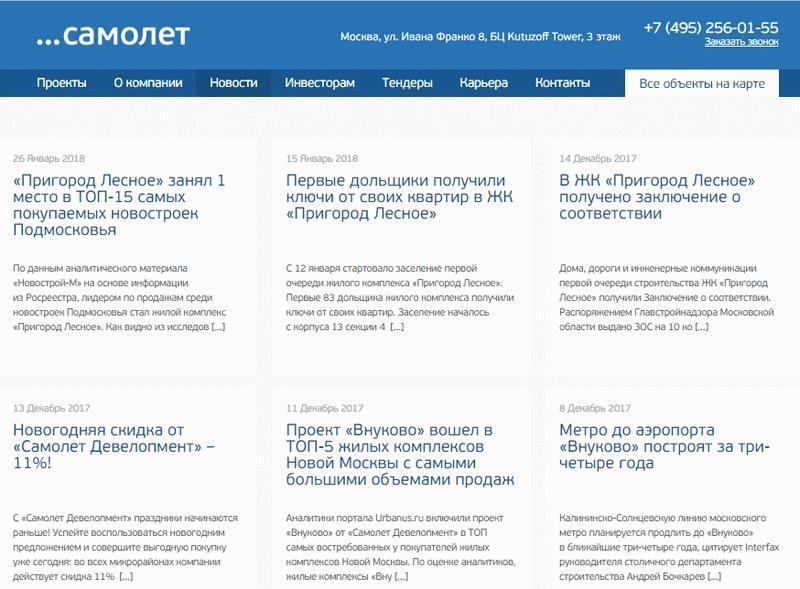 Новости компании Самолет Девелопмент