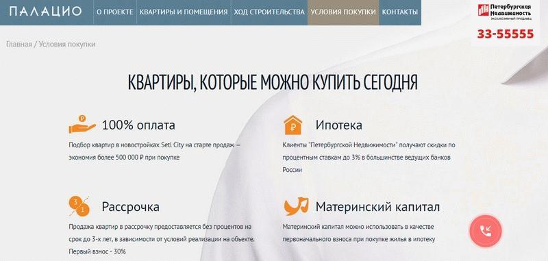 """Условия покупки квартир в ЖК """"Палацио"""""""