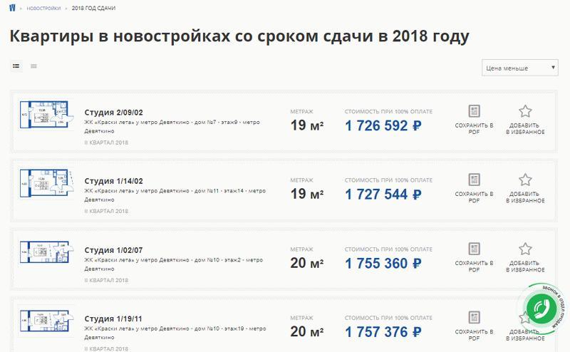 Новостройки Полис Групп со сроком сдачи 2018 года