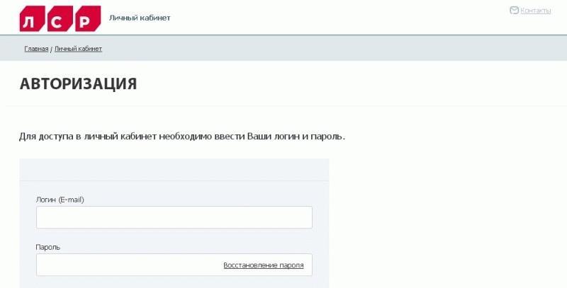 Окно авторизации на сайте ЛСР