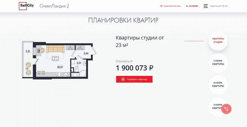 "Планировка квартир в ЖК ""ГренЛандия 2"""