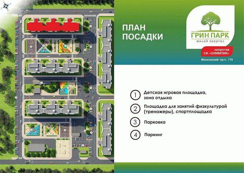 """Инфраструктура ЖК """"Грин Парк"""" в Воронеже"""