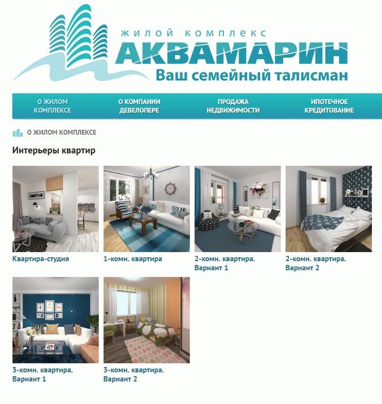 """Интерьеры квартир в ЖК """"Аквамарин"""""""