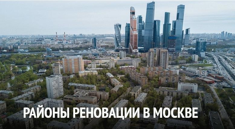 Районы программы Реновации в Москве