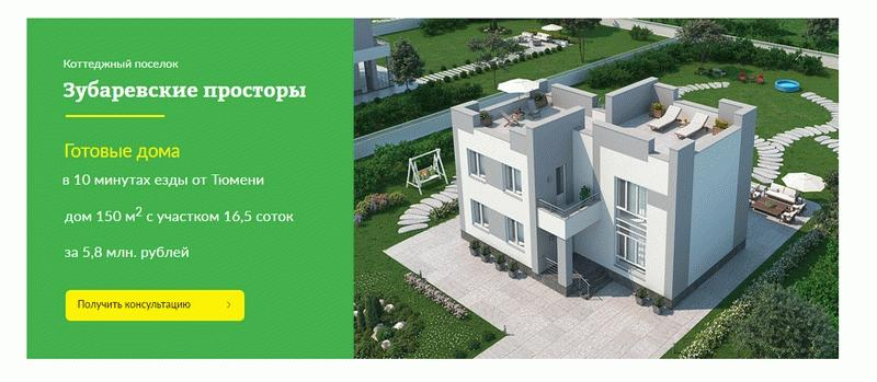 Фото дома коттеджного поселка Зубаревские просторы в Тюмени
