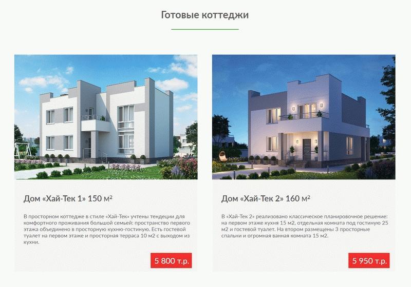 Готовые коттеджи в Тюмени на продажу