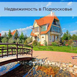 Анализ рынка недвижимости в Подмосковье — дома и коттеджи