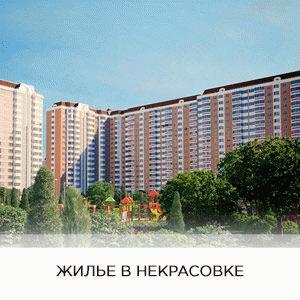 Вторичка в Некрасовке: 5 способов недорого купить квартиру