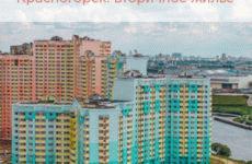 Вторичное жилье недорого — пробуем купить квартиру в Красногорске