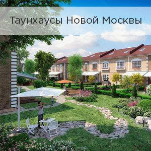 Где купить в Москве таунхаус без посредников?