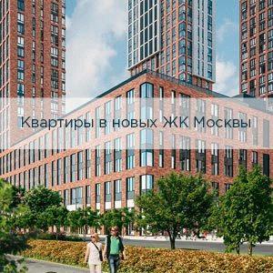 Готовые квартиры в Москве с отделкой от застройщика