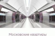 Доступные новостройки Москвы рядом с метро — где искать и как выбрать?