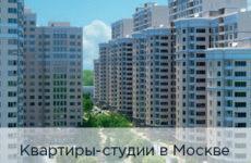 Квартира-студия в Москве от застройщика — как выбрать и купить