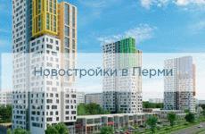 Квартиры в Перми от застройщика — правила выбора