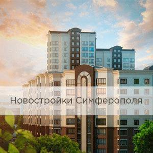Лучшие новостройки Симферополя по соотношению цены и качества
