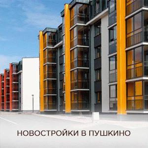 Лучшие новостройки от застройщика в Пушкине СПб