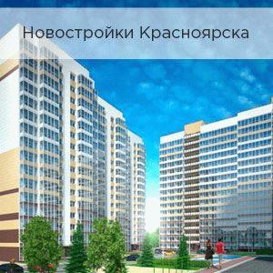 Лучшие планировки и цены на новостройки от застройщиков Красноярска