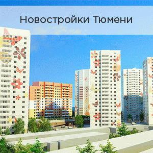Недорогая недвижимость в новостройках Тюмени от застройщика