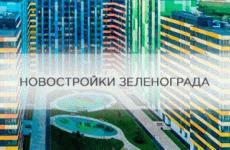 Новостройки Зеленограда с отделкой и московской пропиской