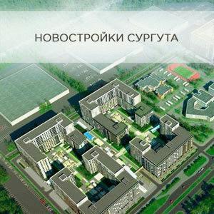 Новостройки Сургута — что предлагают застройщики?