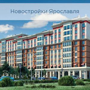 Новостройки Ярославля — сравнение цен на квартиры от застройщика
