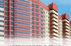 Новостройки в Лобне — цены на квартиры от застройщика
