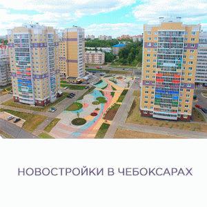 Новостройки в Чебоксарах: независимые обзоры и цены от застройщика