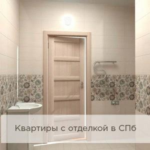 Обзор предложений в новостройках СПб с отделкой от застройщика