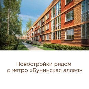 Официальный сайт новостроек у метро «Бунинская аллея»