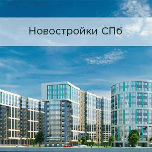 Полная база сданных новостроек в СПб