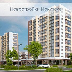 Правильный выбор квартиры от застройщика в Иркутске
