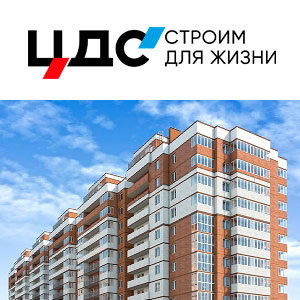 Предложения в новостройках от «ЦДС» в Санкт-Петербурге