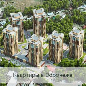 Предложения на квартиры в Воронеже от застройщика