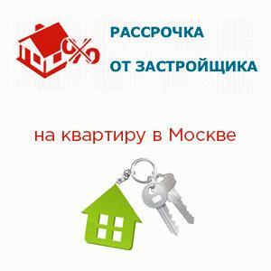 Приобретение квартиры в рассрочку от застройщика в Москве