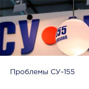 Проблемы «СУ-155» — последние новости на сегодня