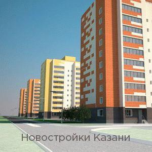 Продажа квартир в новостройках Казани от застройщика